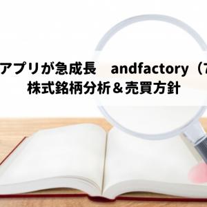 【マンガアプリが急成長~andfactory(7035)~】株式銘柄分析&売買方針