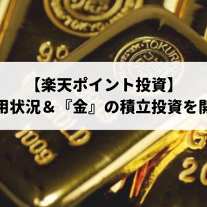 【楽天ポイント投資】投信運用状況&『金』の積立投資を開始!!