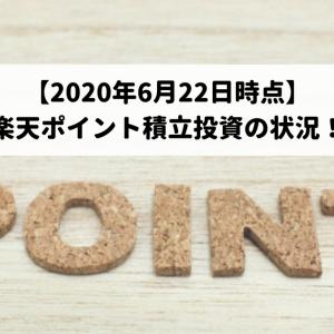 【2020年6月22日時点】楽天ポイント積立投資の状況!