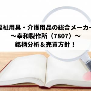 福祉用具・介護用品の総合メーカー~幸和製作所(7807)~銘柄分析&売買方針!