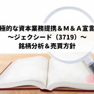 積極的な資本業務提携&M&A宣言!~ジェクシード(3719)~銘柄分析&売買方針