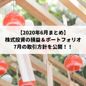 【2020年6月まとめ】株式投資の損益&ポートフォリオ&7月の取引方針を公開!!