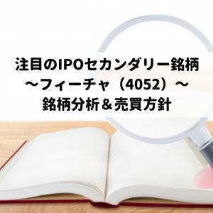 注目のIPOセカンダリー銘柄~フィーチャ(4052)~銘柄分析&売買方針