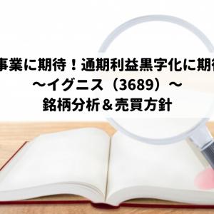 VR事業に期待!通期利益黒字化に期待!~イグニス(3689)~銘柄分析&売買方針