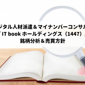 国策のデジタル人材派遣&マイナンバーコンサルに期待!『 IT book ホールディングス(1447)』銘柄分析&売買方針