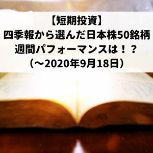 【短期投資】四季報から選んだ日本株50銘柄の週間パフォーマンスは!?(~2020年9月18日)