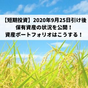【短期投資】2020年9月25日引け後 保有資産状況を公開!資産ポートフォリオはこうする!