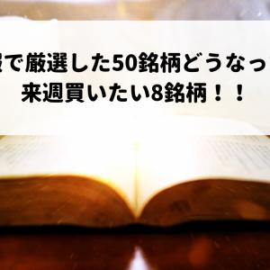 四季報で厳選した50銘柄のパフォーマンスはどうなった!?来週買いたい8銘柄!!