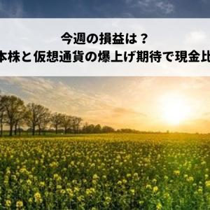 今週の損益は?来週は日本株と仮想通貨の爆上げ期待で現金比率20%!~2021年2月19日引け後~