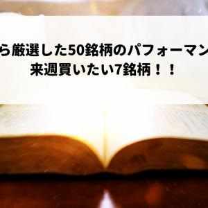 【最悪】四季報から厳選した50銘柄のパフォーマンスは!?来週買いたい7銘柄!!