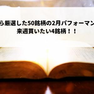四季報から厳選した50銘柄の2月パフォーマンスは!?来週買いたい4銘柄!!