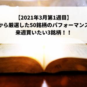 【2021年3月第1週目】四季報から厳選した50銘柄のパフォーマンスは!?来週買いたい3銘柄!!