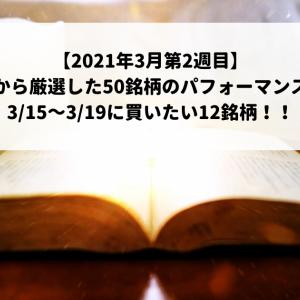 【2021年3月第2週目】四季報から厳選した50銘柄のパフォーマンスは!?3/15~3/19に買いたい12銘柄!!