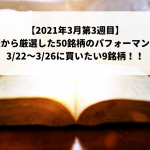 【2021年3月第3週目】四季報から厳選した50銘柄のパフォーマンスが主要株価指標上回る!3/22~3/26に買いたい9銘柄!!