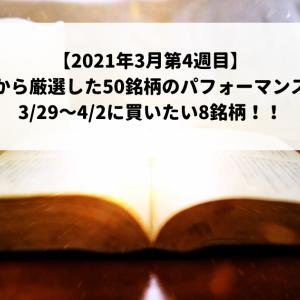 【2021年3月第4週目】四季報から厳選した50銘柄のパフォーマンス好調!3/29~4/2に買いたい8銘柄!!