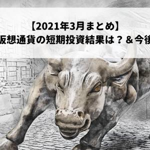 【2021年3月まとめ】日本株と仮想通貨の短期投資結果は?&今後の方針!