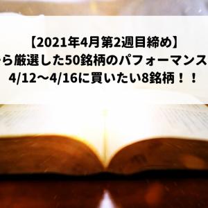 【2021年4月第2週目締め】四季報から厳選した50銘柄のパフォーマンスは微益!4/12~4/16に買いたい8銘柄!!