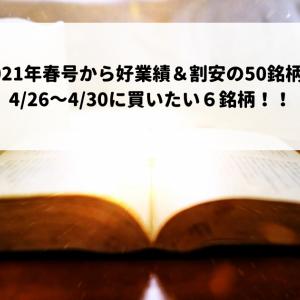 四季報2021年春号から好業績&割安の50銘柄を選定!4/26~4/30に買いたい6銘柄!!