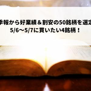 四季報から好業績&割安の50銘柄を選定!5/6~5/7に買いたい4銘柄!!