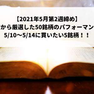 【2021年5月第2週締め】四季報から厳選した50銘柄のパフォーマンスは?5/10~5/14に買いたい5銘柄!!