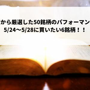 【2021年5月第4週締め】四季報から厳選した50銘柄のパフォーマンスは?5/24~5/28に買いたい6銘柄!!
