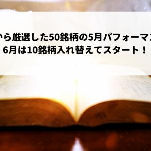 四季報から厳選した50銘柄の5月パフォーマンスは?6月は10銘柄入れ替えてスタート!(2021.5.30)
