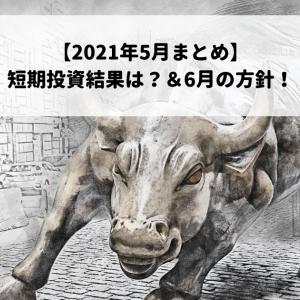 【2021年5月まとめ】短期投資結果は?&6月の方針!