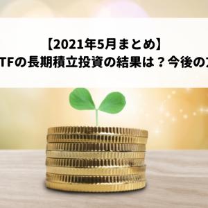 【2021年5月まとめ】米国ETFの長期積立投資の結果は?今後の方針!