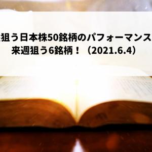爆益狙う日本株50銘柄のパフォーマンスは?来週狙う6銘柄!(2021.6.4)