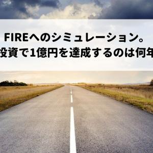 FIREへのシミュレーション。長期投資で1億円を達成するのは何年後?