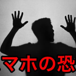 【スマホ】使い過ぎで人体に起こるヤバイこと(対処法あり)
