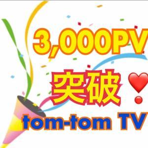 【拡散希望】tom-tom TV 3,000PV(ページビュー)突破致しました。皆さんありがとうございます。