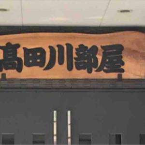 【速報】力士感染し死亡!日本相撲協会発表