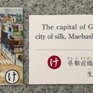 面白いですよ!!上毛かるたの世界3「け」県都前橋生糸の市