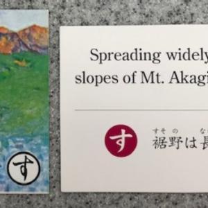 面白いですよ!!上毛かるたの世界4「赤城山」という山はないの???