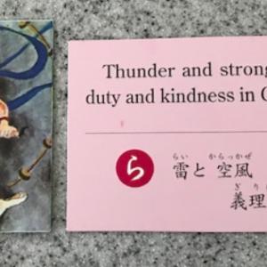 面白いですよ!!上毛かるたの世界5「ら」雷と空風義理人情 この読み札は、なぜ赤い???