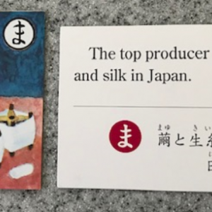 面白いですよ!!上毛かるたの世界14「繭と生糸は日本一」 おかいこ様は日本一、でも寂しいなあ