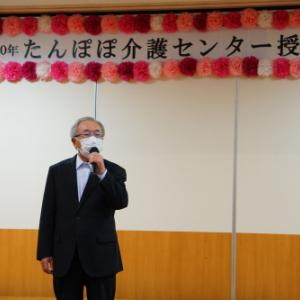 【たんぽぽ温泉デイ】 ♡周年表彰式♡