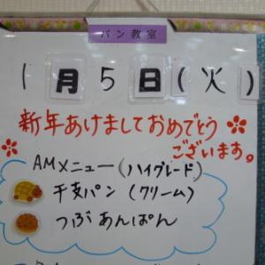 【たんぽぽ温泉デイ】 ハイグレードパン教室