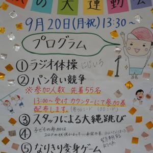 【たんぽぽ温泉デイ】♡イベント♡