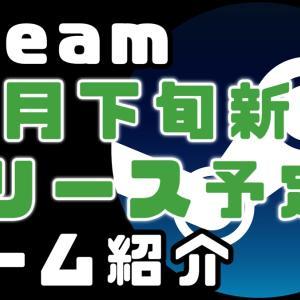 【10月新作】Steamおすすめの新作PCゲームリリース予定紹介:【2020.10月下旬編】