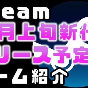 【11月新作】Steamおすすめの新作PCゲームリリース予定紹介:【2020.11月下旬編】
