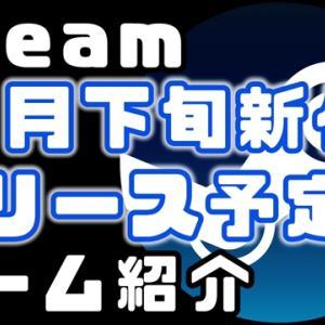 【2020.11月上旬】Steam新作おすすめゲーム紹介:12選【PCゲーム】