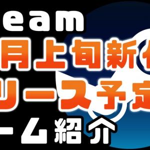 【2020.12月上旬】Steam新作おすすめゲーム紹介:10選【PCゲーム】