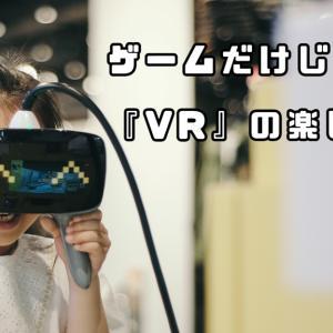 ゲーム以外にVRに出来ること使い道や活用方法を解説【VR生活】