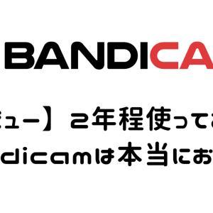 【Bandicam】ゲーム実況者には本当におすすめ【比較動画】