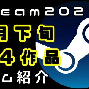 Steam新作紹介】おすすめ新作リリース予定ゲーム紹介【2021年1月下旬】