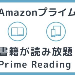 【Amazonプライム】Prime Reading(プライムリーディング)とは漫画や雑誌読み放題のサービス