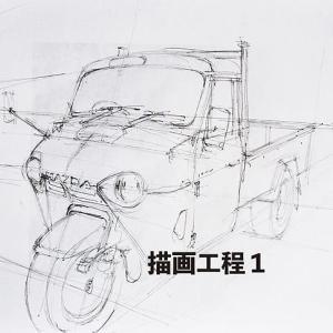 マツダ T1500画 描画工程