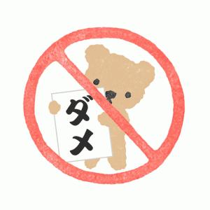 禁止マーク(nix sign)イラスト